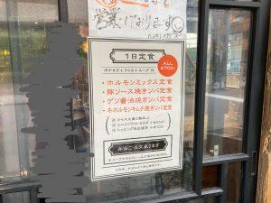 鉄板ホルモン中野定食メニュー