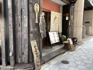 八百屋とごはんうらや西本町店外観