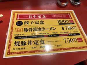 大阪餃子しな野メニュー
