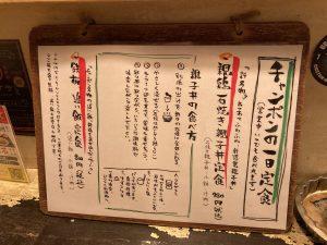 チャンポン定食メニュー2