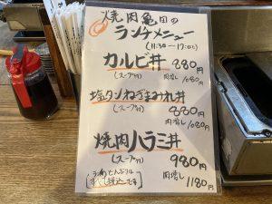 亀田ランチメニュー