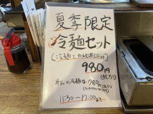 亀田夏季メニュー