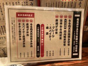 笹屋定食メニュー