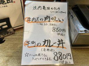 亀田ランチメニュー2
