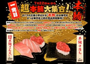 かっぱ寿司超本鮪大集合