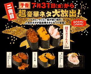 かっぱ寿司二発目