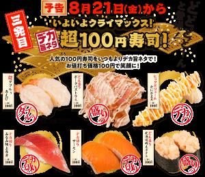 かっぱ寿司三発目