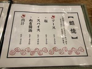 蛸焼とおでん友の蛸焼メニュー