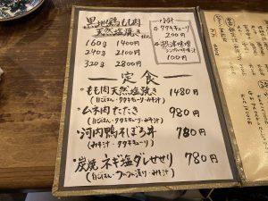 SASAYA本店定食メニュー