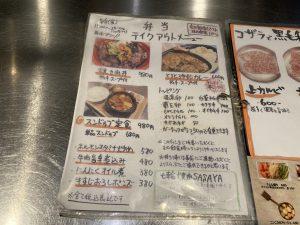 七輪焼肉SASAYA定食メニュー1