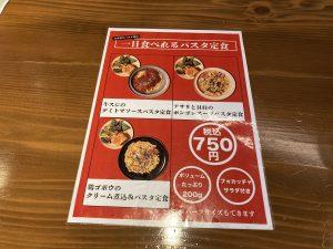 ボンゴレスタンドカンノ定食メニュー