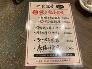 炊き餃子川添定食メニュー