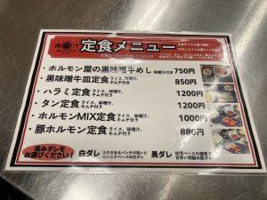 焼肉ホルモン光山定食メニュー