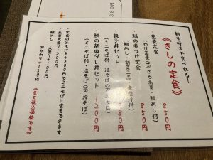 鯛炊き蕎麦とおかずきし定食メニュー