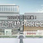 心斎橋PARCO