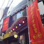 恵比寿ガパオ食堂