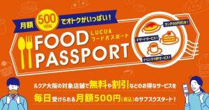 ルクアフードパスポートTOP