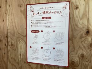 餃子の雪松食べ方