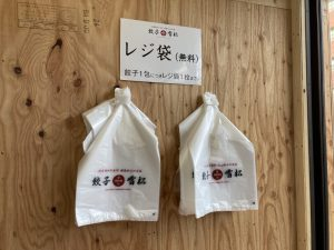 餃子の雪松買い物袋