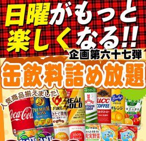 スーパーホール缶飲料