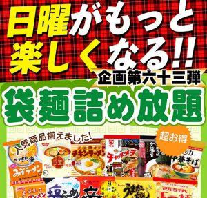 スーパーホール袋麺