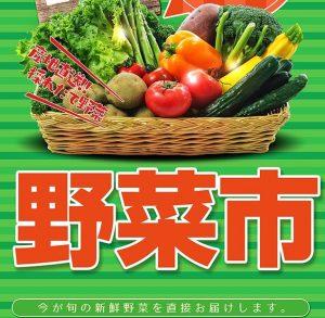 スーパーホール野菜市