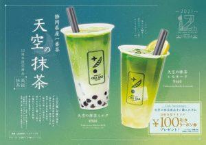 天空の抹茶キャンペーン