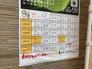オリエンタルベーカリー2021年9月カレンダー