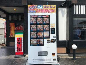 餃子の冷凍自販機