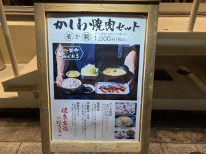 藤本食堂定食メニュー